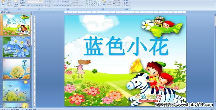 幼儿园中班语言――蓝色小花PPT课件