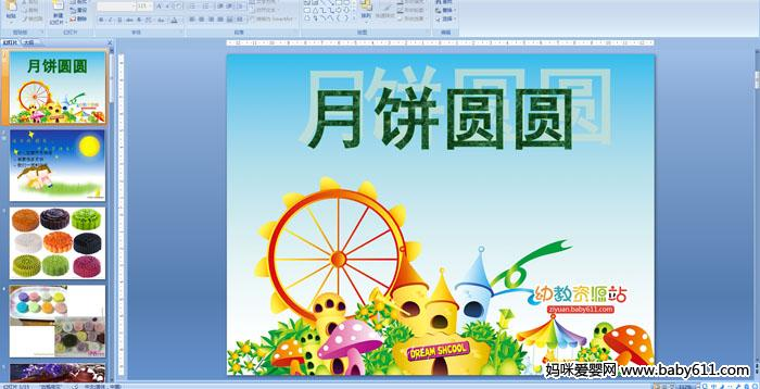 幼儿园小班节日课件――月饼圆圆