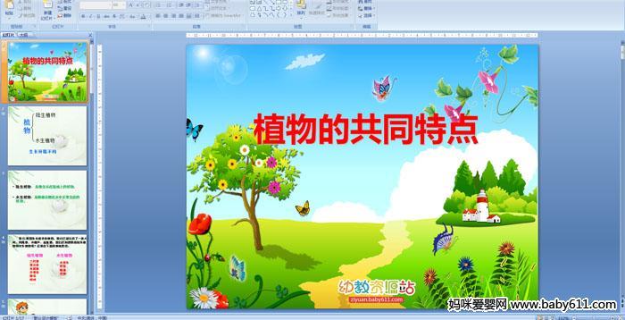 幼儿园大班科学《植物的共同特点》PPT课件