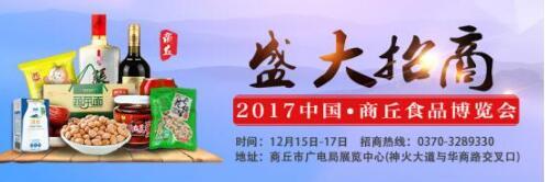 2017中国·商丘食品博览会火爆招商中
