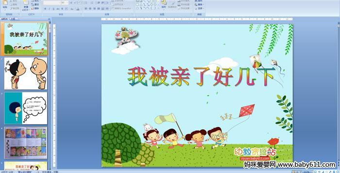 幼儿园大班语言――我被亲了好几下 PPT课件