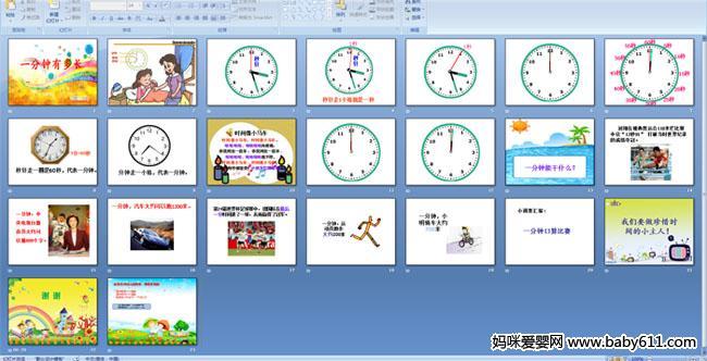 幼儿园大班多媒体数学:一分钟有多长图片