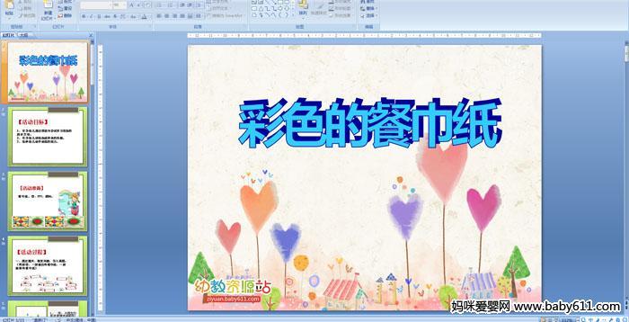 幼儿园中班美术课件:彩色的餐巾纸