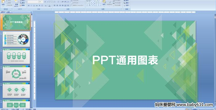PPT通用图表模版