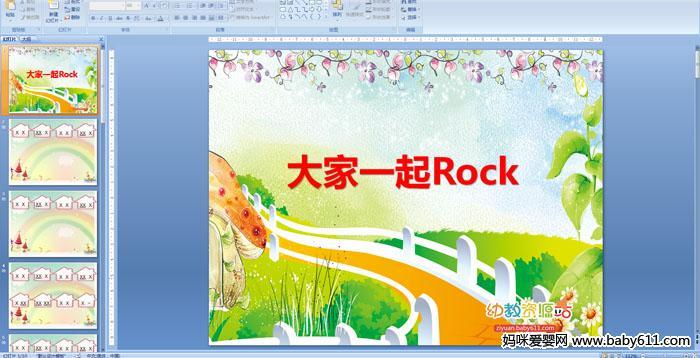 幼儿园中班音乐节奏课件:大家一起Rock