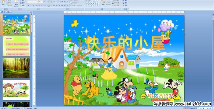 幼儿园大班多媒体语言活动:快乐的小屋