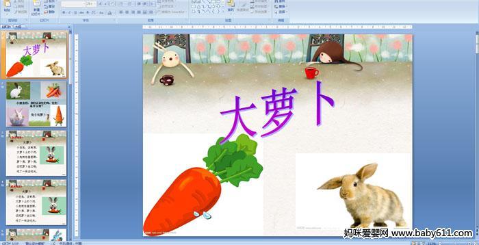 幼儿园中班综合――大萝卜PPT课件