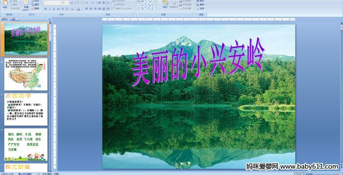 小学三年级多媒体语文《美丽的小兴安岭》