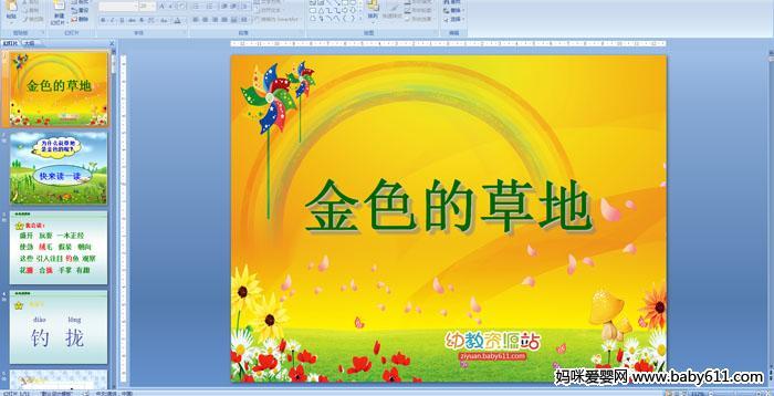小学三年级语文――金色的草地PPT课件