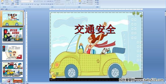 幼儿园大班语言――交通安全PPT课件