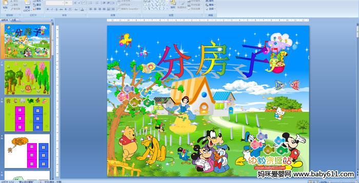 幼儿园大班语言――分房子PPT课件