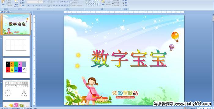 幼儿园小班多媒体数学活动:数字宝宝