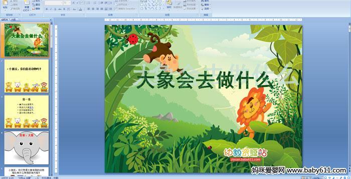幼儿园大班美术绘画活动――大象会去做什么