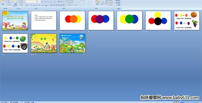 活动目标:   1.通过活动,对色彩变化产生兴趣,激发幼儿的探索欲望。   2.通过实验,知道两种颜色混在一起会变成另一种颜色。   3.能用简单的表格记录颜色的变化。   此ppt多媒体课件总共10页,请往下拉点击下方按钮进行下载。