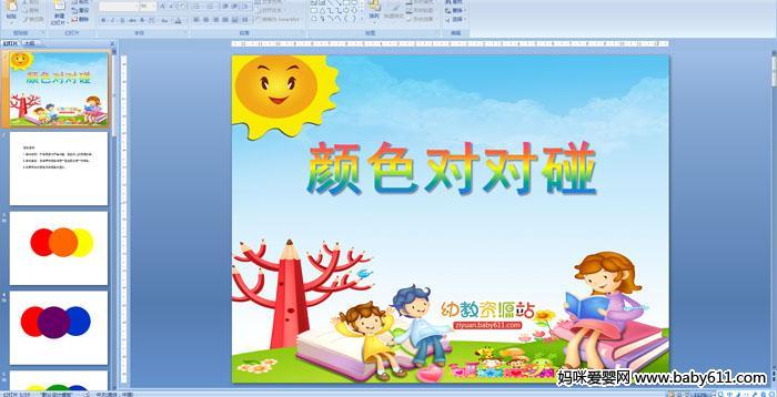 幼儿园小班数学――颜色对对碰(PPT课件)
