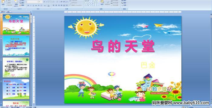 小学四年级多媒体语文活动:鸟的天堂