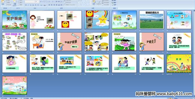 幼儿园中班健康教育活动《爱护眼睛》ppt课件
