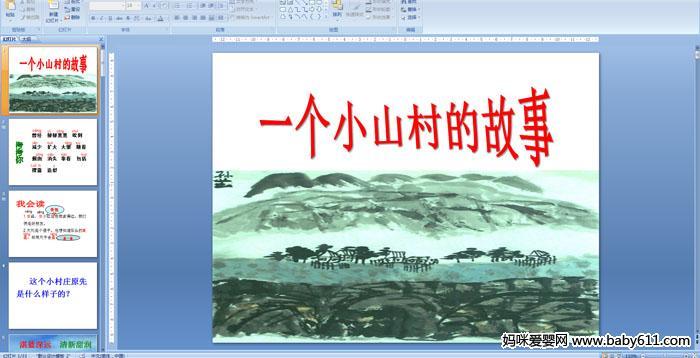 小学三年级语文《一个小山村的故事》PPT课件