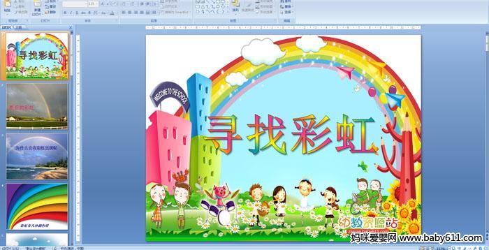幼儿园中班多媒体科学课件:寻找彩虹