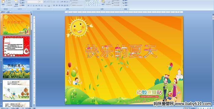 幼儿园中班语言――快乐的夏天PPT课件