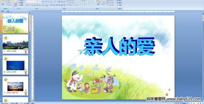 幼儿园小班语言――亲人的爱PPT课件
