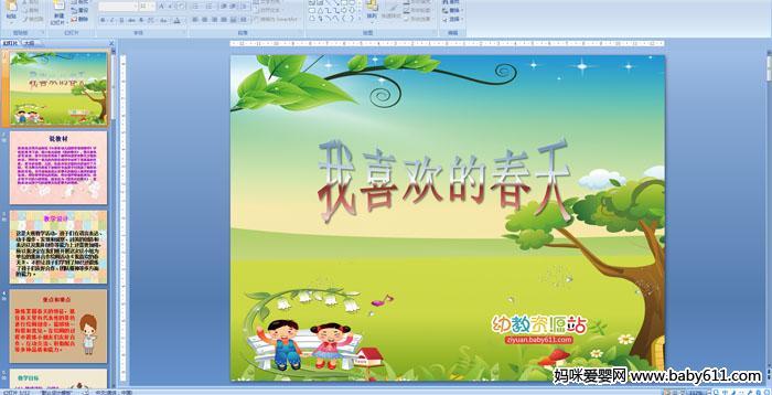 幼儿园大班绘画说课稿《我喜欢的春天》PPT课件