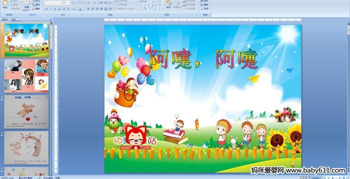 幼儿园小班语言活动――阿嚏,阿嚏PPT课件