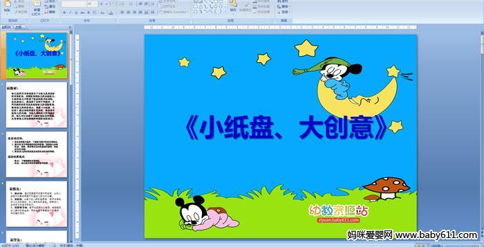 幼儿园大班艺术说课稿《小纸盘、大创意》PPT课件