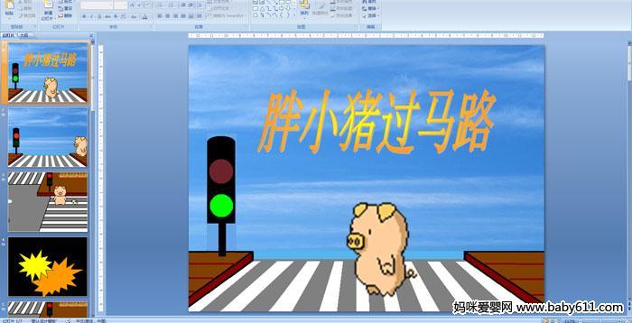 幼儿园小班安全――胖小猪过马路PPT课件