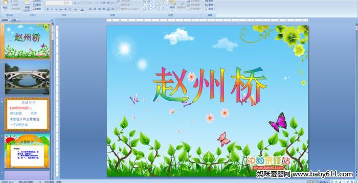 小学三年级语文课件:赵州桥