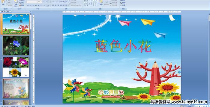幼儿园中班语言活动PPT课件《蓝色小花》