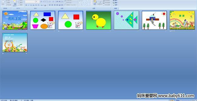 活动目标: 1、让幼儿感知圆形、三角形、正方形的基本特征,能够区分三种几何图形。   2、创设愉悦的游戏情节,运用多种感官来调动幼儿的思维、想象能力,发展幼儿的观察力。   3、激发幼儿探索的欲望。   此ppt多媒体课件总共8页,包含教案,请往下拉点击下方按钮进行下载。