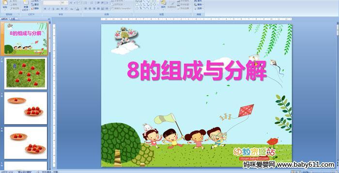 幼儿园大班多媒体数学活动《8的组成与分解》
