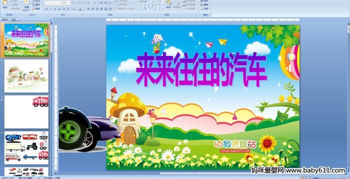 幼儿园大班美术课件:来来往往的汽车
