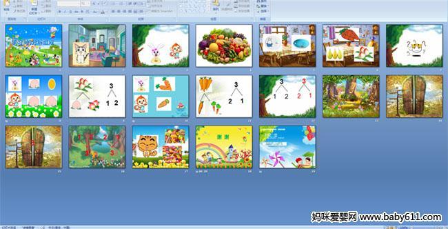 幼儿园大班数学认知 学习3的分解组成 PPT课件