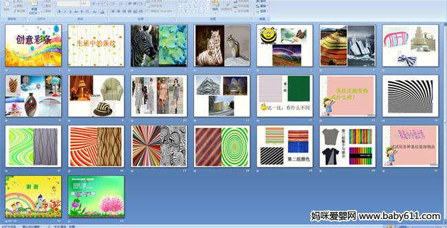 幼儿园大班多媒体美术活动:创意彩条