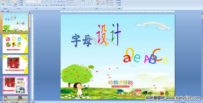 幼儿园学前班拼音《字母设计a o e  A B C》PPT课件