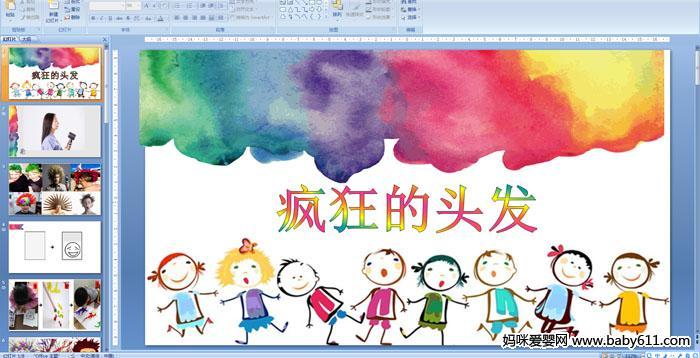幼儿园中班美术活动:疯狂的头发