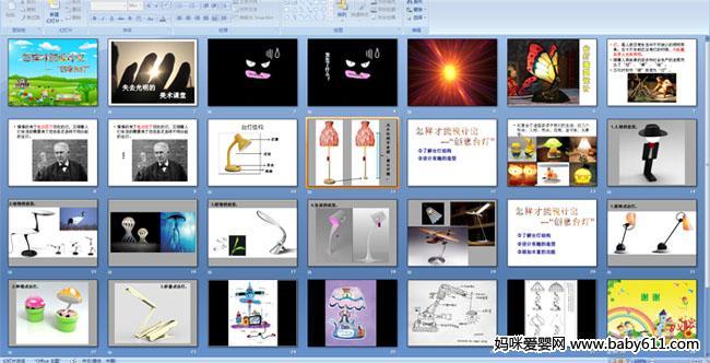 """小学五年级美术课件:怎样才能设计出---""""创意台灯"""""""