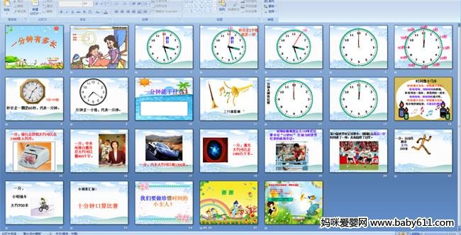 幼儿园大班多媒体数学活动 一分钟有多长