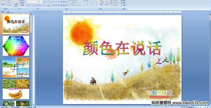 幼儿园小班语言――颜色在说话PPT课件