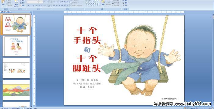 幼儿园小班绘本故事课件:十个手指头和十个脚趾头