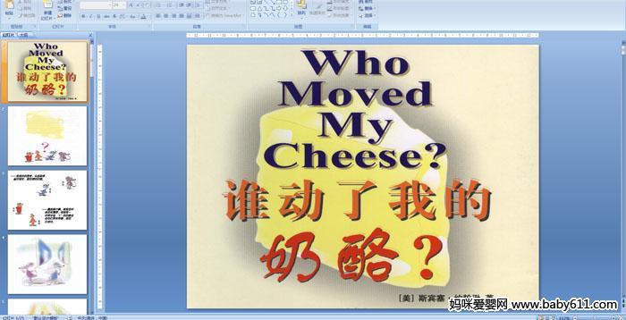 幼儿园大班绘本故事――谁动了我的奶酪PPT课件