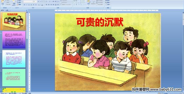 小学三年级语文PPT课件――可贵的沉默