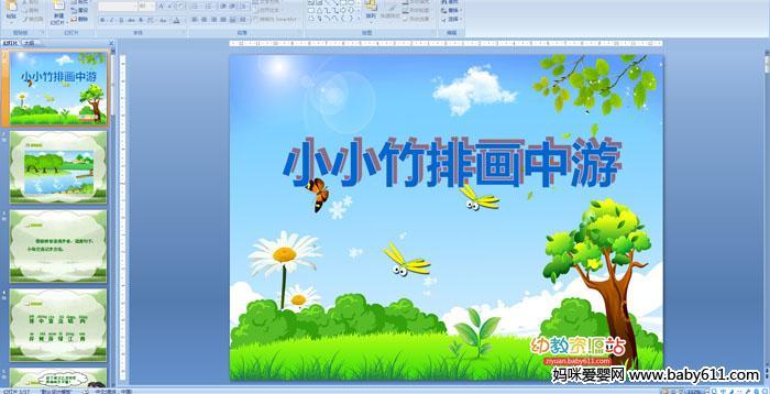 小学三年级多媒体语文:小小竹排画中游