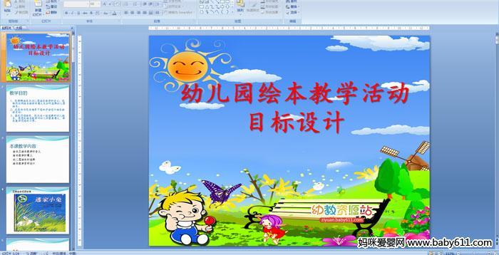 幼儿园绘本教学活动目标设计ppt课件