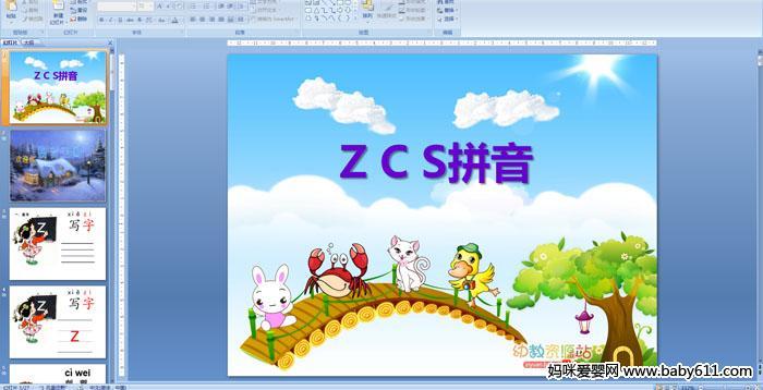 小学一年级语文《Z C S拼音》PPT课件