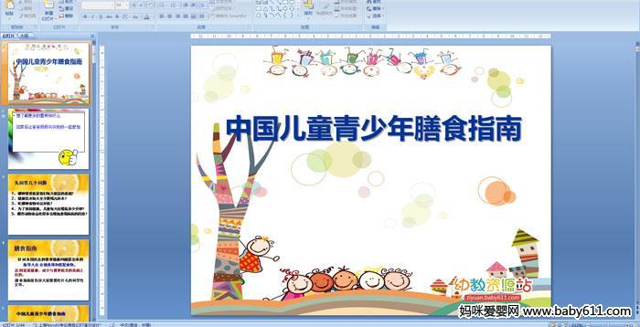 中国儿童青少年膳食指南PPT课件
