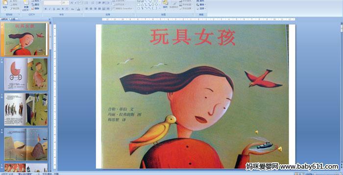 幼儿园大班绘本故事课件:玩具女孩