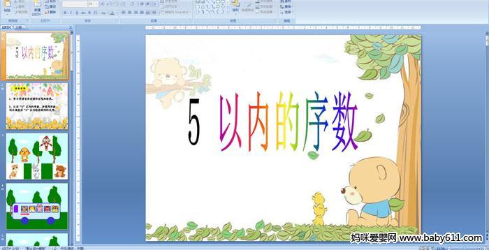 幼儿园中班数学活动:5以内的序数PPT课件